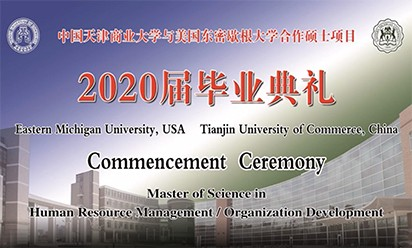 Tianjin University virtual commencement ceremony
